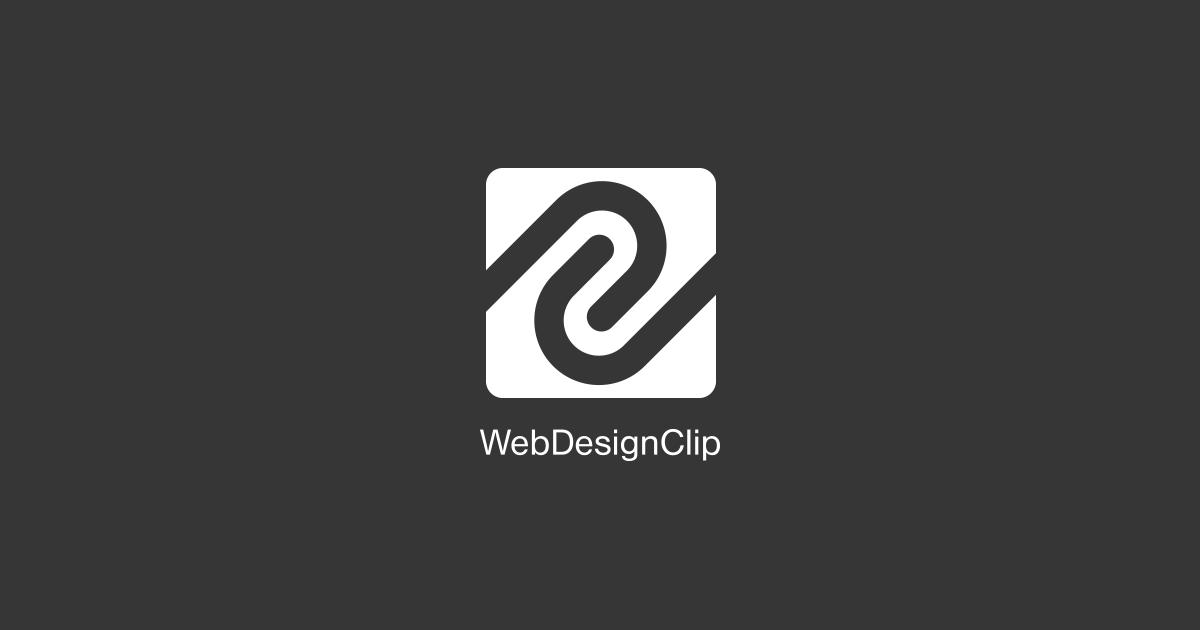 Web Design Clip | Webデザインギャラリー・クリップ集