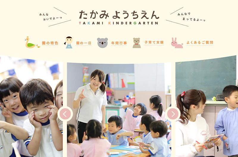 たかみ幼稚園