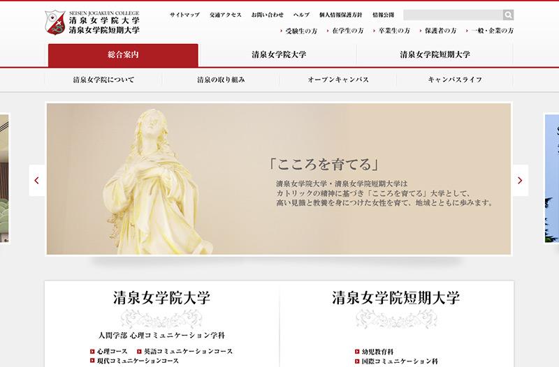 清泉女学院大学・清泉女学院短期大学