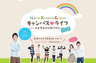 キャンパスライフ 名古屋工学院専門学校 ITガールズ♥プロジェクト