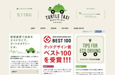 TURTLE TAXI (タートルタクシー)