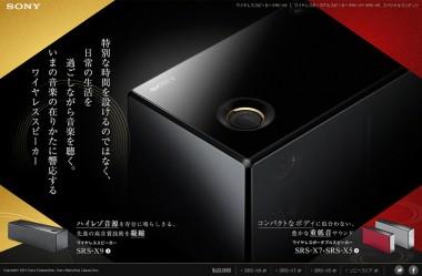 ワイヤレススピーカー SRS-X9・SRS-X7・SRS-X5