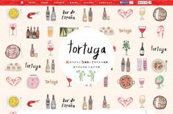 トルトゥガ tortuga