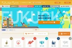 Fukuoka Facts | データでわかるイイトコ福岡