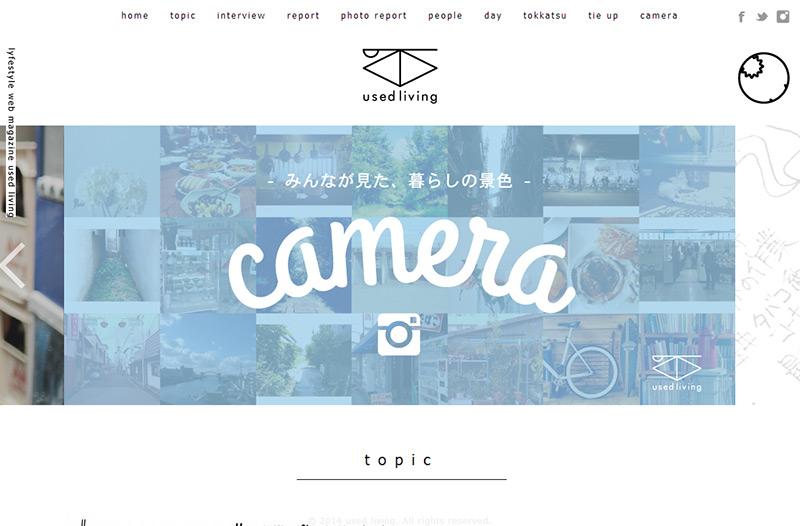 used living | Life style Web magazine