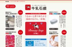 カウブランド 赤箱 | 牛乳石鹸共進社株式会社