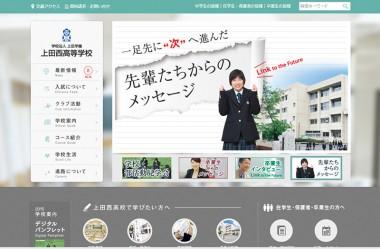 上田西高等学校