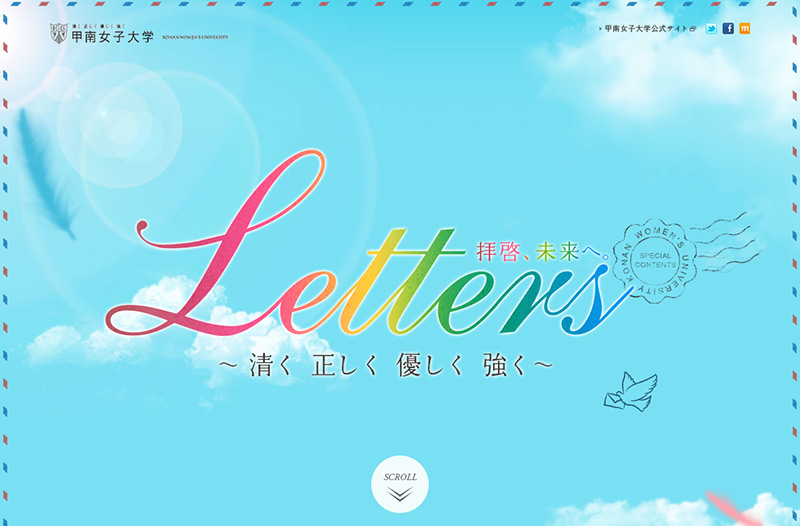 Letters ~拝啓、未来へ。~|甲南女子大学