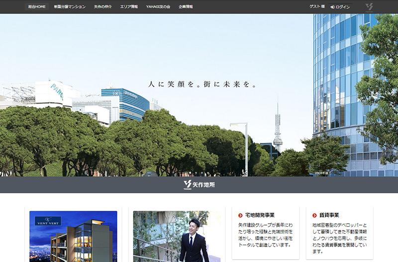 矢作地所株式会社