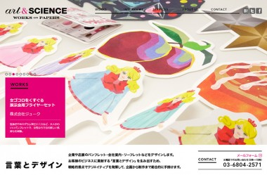 art&SCIENCE Inc.