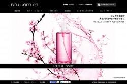 シュウ ウエムラ | shu uemura