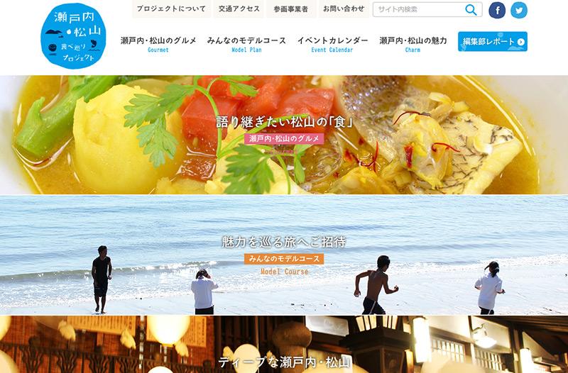 瀬戸内・松山食べ巡りプロジェクト