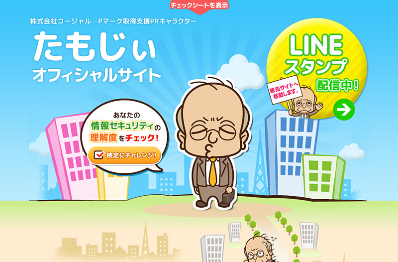 働く部長キャラクター「たもじぃ」オフィシャルサイト