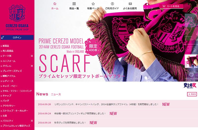 セレッソ大阪公式オンラインショップ
