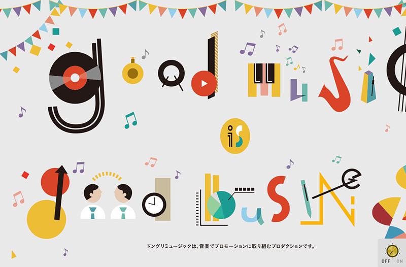 DONGURIミュージック