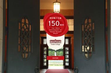 津田梅子生誕150周年記念事業