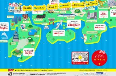 夏休み 列車旅博:JRおでかけネット