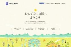 日本レクシー株式会社