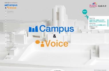 名城大学 Campus & Voice