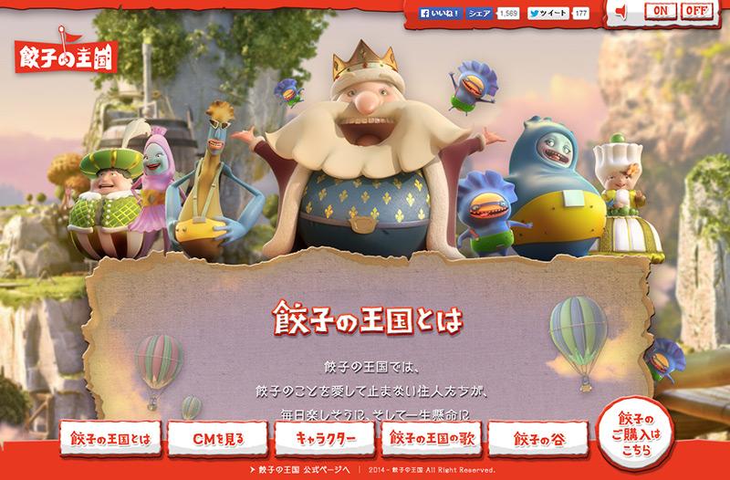 餃子の王国 TVCMブランド特設サイト