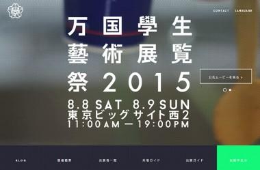 万国學生藝術展覧祭