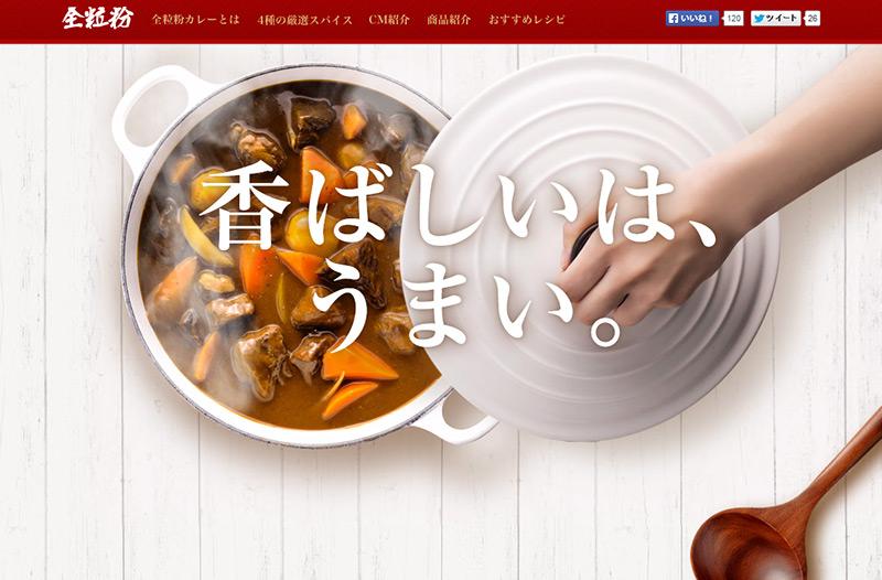 エスビー食品『じっくり焙煎全粒粉カレー』