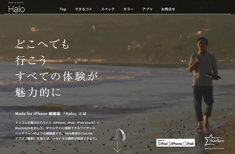 スターキージャパン|補聴器Halo