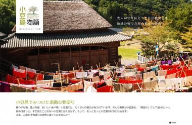 【小豆島物語】- 瀬戸内に浮かぶオリーブの郷