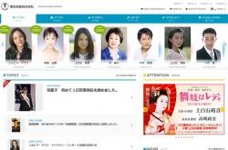 東宝芸能オフィシャルサイト