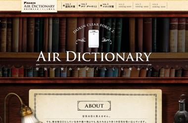 AIR DICTIONARY|ダイキン工業株式会社