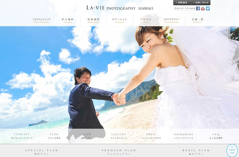 ラヴィファクトリー・ハワイ