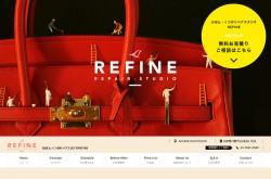 REFINE (リファイン)
