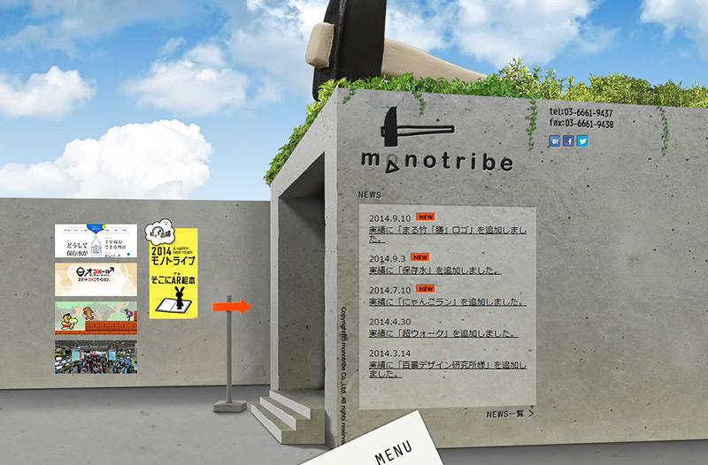 株式会社モノトライブ