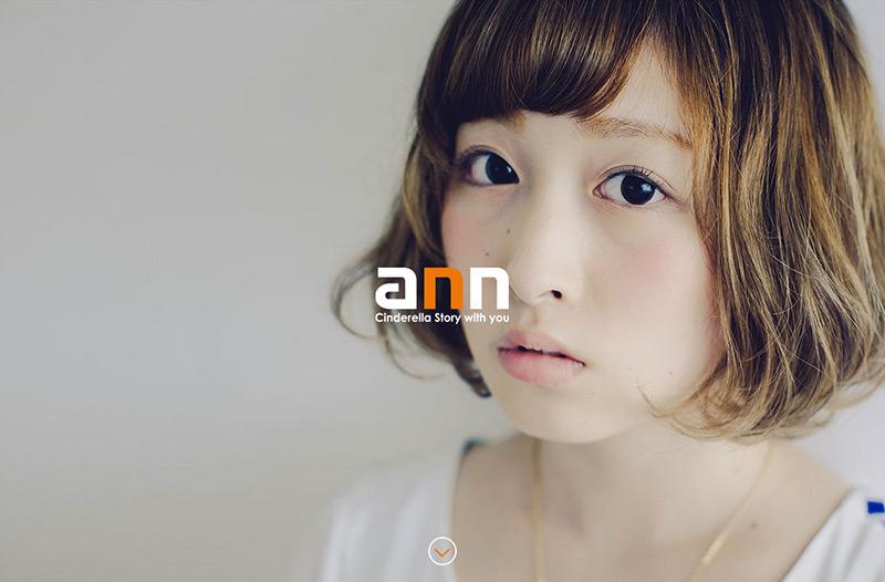 ann 美容室アン