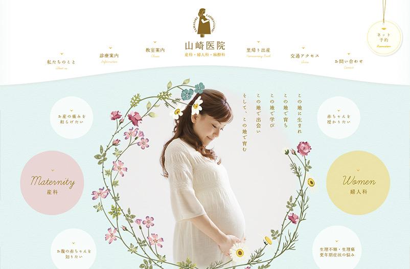 産科婦人科・麻酔科 山崎医院