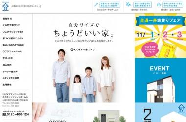 北海道の注文住宅COZY[コーズィー]