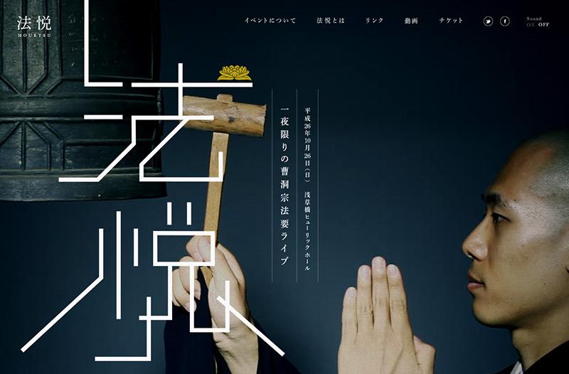 法悦 -HOUETSU-