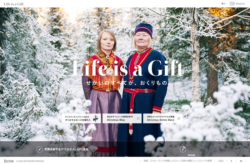 Christmas Journey 2014|伊勢丹