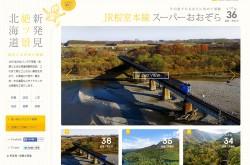 【360°空撮】新発見!絶景北海道~見たことのない景色~