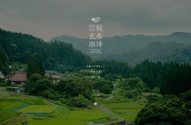 信級玄米珈琲 – NOBUSHINA GENMAI COFFEE –