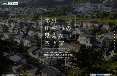 郊外住宅地の見えない空き家