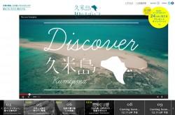 久米島10のスゴいこと 〜Discover Kumejima