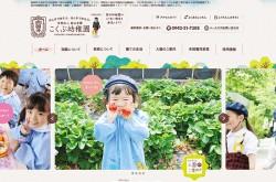 国分幼稚園(こくぶ幼稚園)