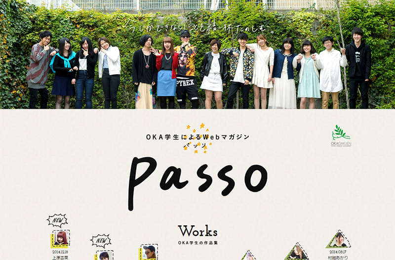 OKA学生によるWebマガジン Passo
