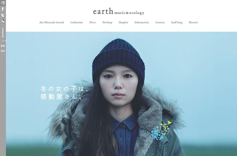 Webデザイン制作の上で参考になるクリエイティブの高いWebデザインのリンク集earth music&ecology アースミュージック&エコロジー