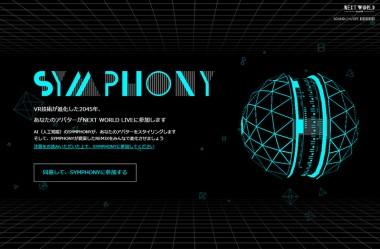 NHKスペシャル SYMPHONY|NEXT WORLD 私たちの未来