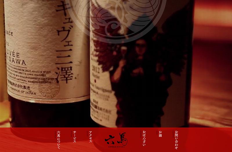 お茶屋BAR 六馬(りくば)