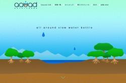 aquad | 水を使った広告宣伝