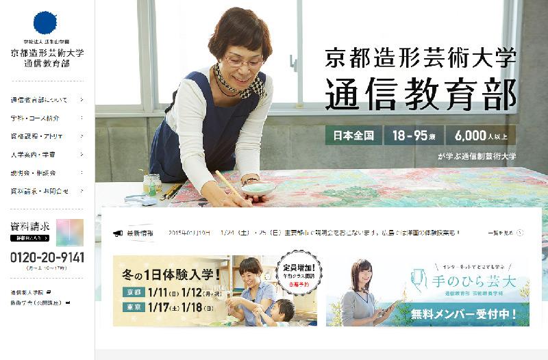 京都造形芸術大学 芸術学部 通信教育部