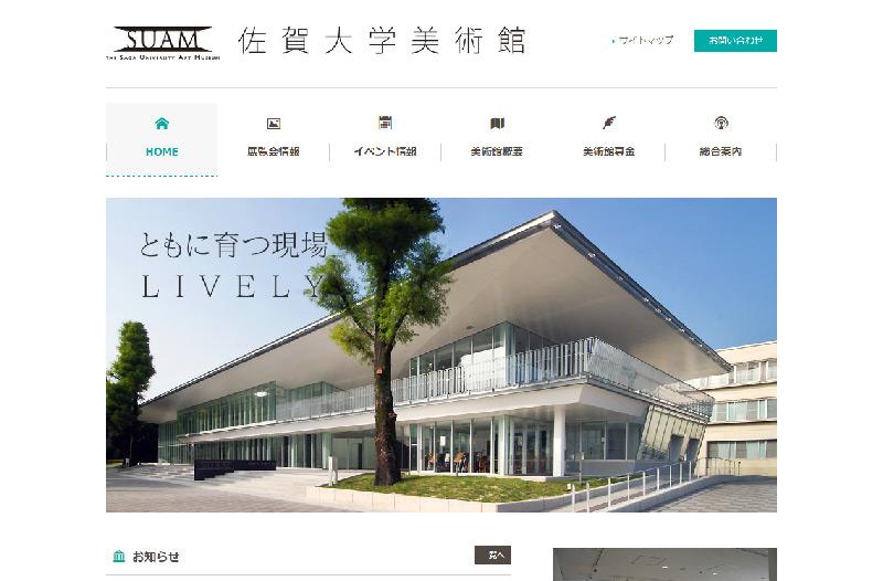 佐賀大学美術館